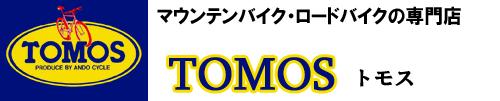 ロードバイク・マウンテンバイク専門店 TOMOS(トモス)